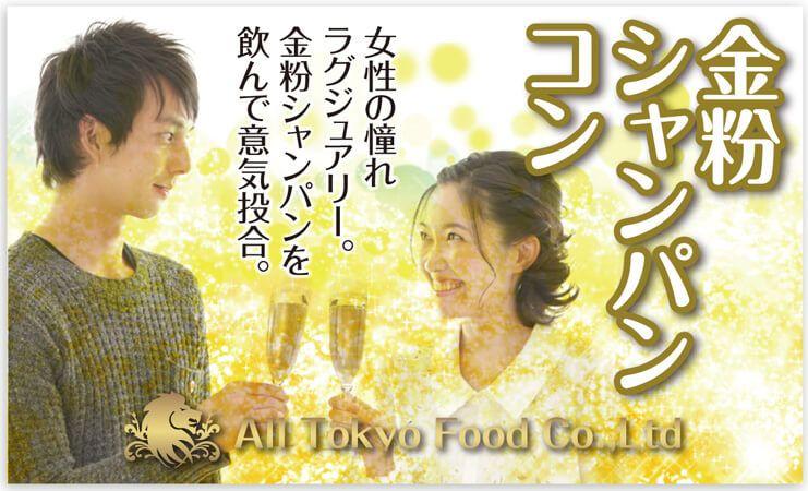 【東京都新宿の恋活パーティー】全東京食品株式会社主催 2017年2月15日