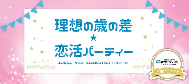 【大阪府梅田の恋活パーティー】街コンジャパン主催 2017年2月12日