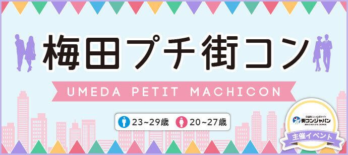 【梅田のプチ街コン】街コンジャパン主催 2017年2月19日