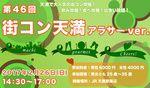 【天満の街コン】西岡 和輝主催 2017年2月26日