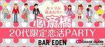 【心斎橋の恋活パーティー】シャンクレール主催 2017年3月26日
