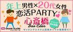 【心斎橋の恋活パーティー】シャンクレール主催 2017年3月25日