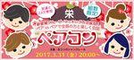 【栄のプチ街コン】シャンクレール主催 2017年3月31日