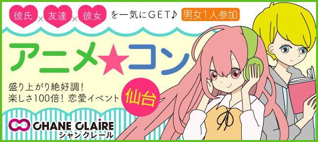 【仙台のプチ街コン】シャンクレール主催 2017年3月25日