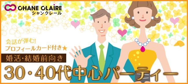 【3月27日(月)京都】30・40代中心★婚活・結婚前向きパーティー