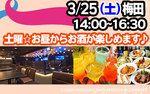 【梅田のプチ街コン】LierProjet主催 2017年3月25日