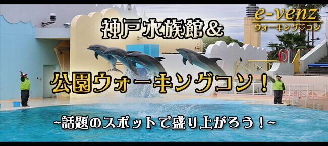 【神戸市内その他のプチ街コン】e-venz(イベンツ)主催 2017年2月25日