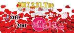 【すすきのの街コン】株式会社AtoZ(札コン実行委員会)主催 2017年2月21日