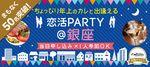 【銀座の恋活パーティー】街コンジャパン主催 2017年2月19日