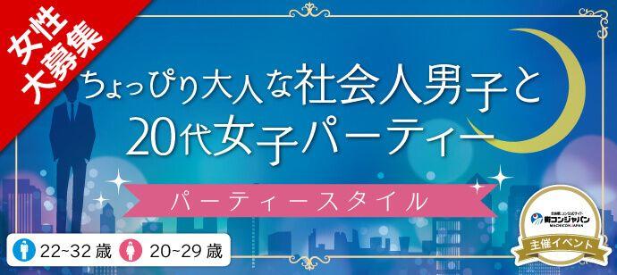 【天神の恋活パーティー】街コンジャパン主催 2017年3月22日