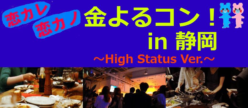 【静岡のプチ街コン】スマートパーティー主催 2017年2月10日