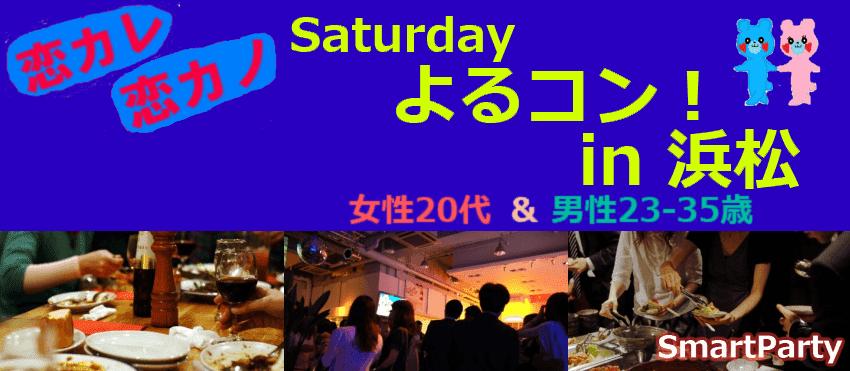 【浜松のプチ街コン】スマートパーティー主催 2017年2月11日