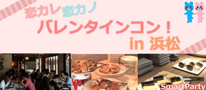 【静岡県浜松のプチ街コン】スマートパーティー主催 2017年2月13日