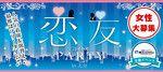 【大分の恋活パーティー】街コンジャパン主催 2017年3月3日