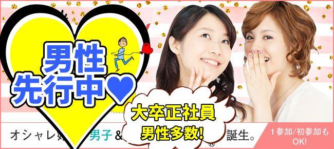 【三宮・元町のプチ街コン】街コンkey主催 2017年2月8日