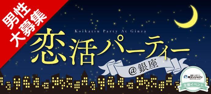 【銀座の恋活パーティー】街コンジャパン主催 2017年2月24日