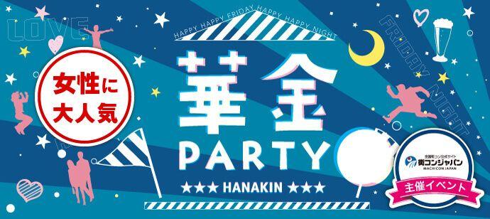 【天神の恋活パーティー】街コンジャパン主催 2017年3月24日