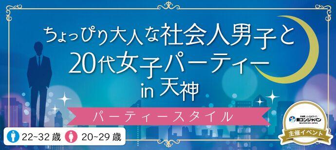 【天神の恋活パーティー】街コンジャパン主催 2017年3月25日