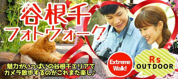 2/25エクストリームウォーク×出会い「写真でコミュニケーション♪古き良き下町でフォトウォークコン」 in 東京