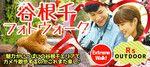 【東京都その他のプチ街コン】R`S kichen主催 2017年2月25日