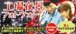 【川崎のプチ街コン】R`S kichen主催 2017年2月25日