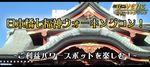 【日本橋のプチ街コン】e-venz(イベンツ)主催 2017年2月26日