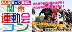 【神奈川県その他のプチ街コン】ベストパートナー主催 2017年3月26日