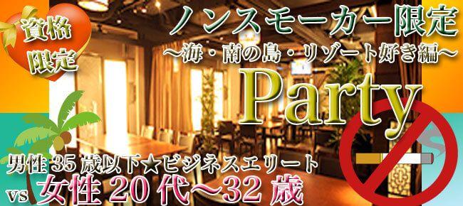 【名駅の恋活パーティー】株式会社フュージョンアンドリレーションズ主催 2017年3月31日