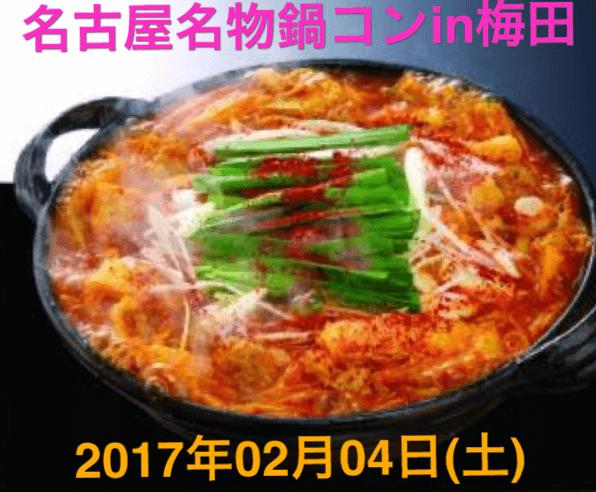【大阪府梅田の恋活パーティー】株式会社SSB主催 2017年2月4日