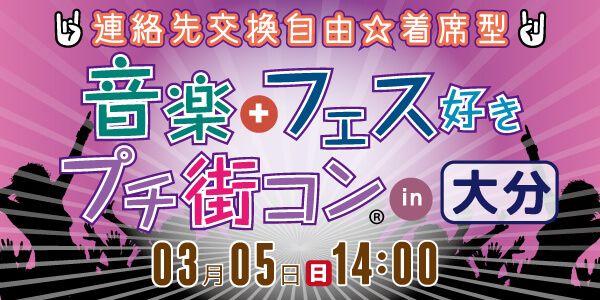 【大分のプチ街コン】エピックマンプロダクト株式会社主催 2017年3月5日