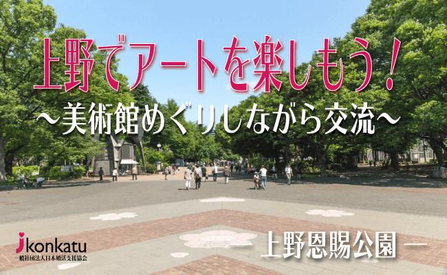 【東京都上野の趣味コン】一般社団法人日本婚活支援協会主催 2017年2月5日