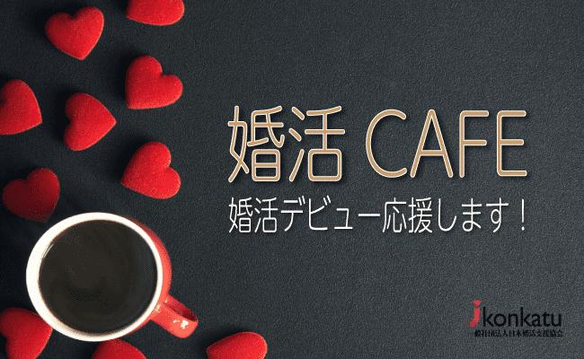 【東京都表参道の自分磨き・セミナー】一般社団法人日本婚活支援協会主催 2017年2月4日