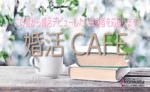 【表参道の自分磨き】一般社団法人日本婚活支援協会主催 2017年3月18日