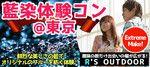 【東京都その他のプチ街コン】R`S kichen主催 2017年2月26日