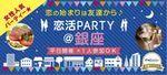 【銀座の恋活パーティー】街コンジャパン主催 2017年2月27日