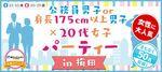 【梅田の恋活パーティー】街コンジャパン主催 2017年2月25日