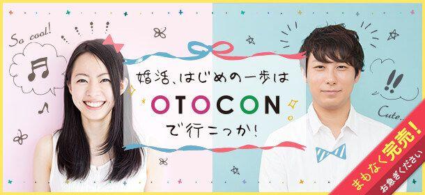 【上野の婚活パーティー・お見合いパーティー】OTOCON(おとコン)主催 2017年3月23日