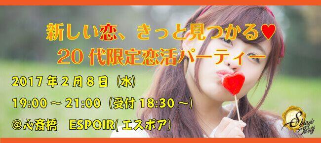 【大阪府心斎橋の恋活パーティー】SHIAN'S PARTY主催 2017年2月8日