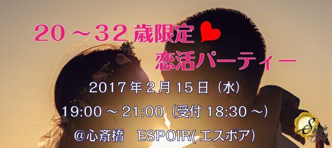【大阪府心斎橋の恋活パーティー】SHIAN'S PARTY主催 2017年2月15日