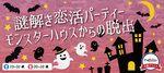 【栄の恋活パーティー】街コンジャパン主催 2017年3月5日