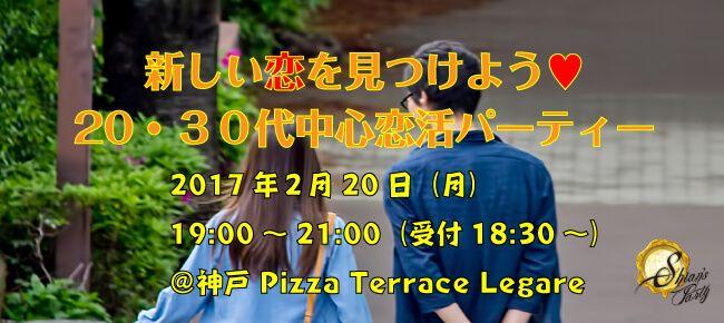 【三宮・元町の恋活パーティー】SHIAN'S PARTY主催 2017年2月20日