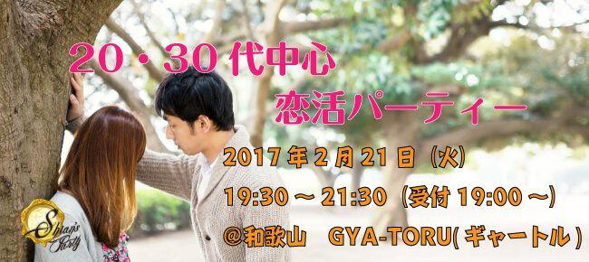 【和歌山の恋活パーティー】SHIAN'S PARTY主催 2017年2月21日