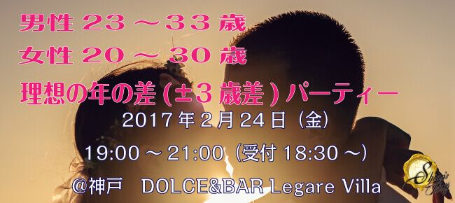 【三宮・元町の恋活パーティー】SHIAN'S PARTY主催 2017年2月24日