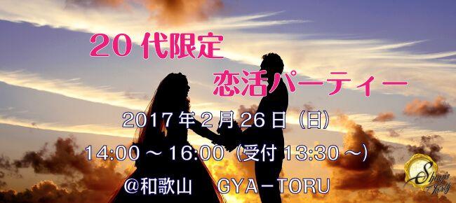 【和歌山の恋活パーティー】SHIAN'S PARTY主催 2017年2月26日