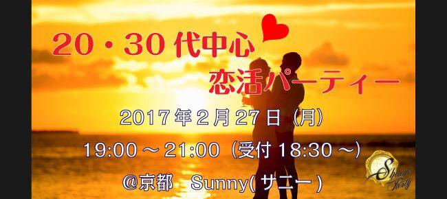 【河原町の恋活パーティー】SHIAN'S PARTY主催 2017年2月27日