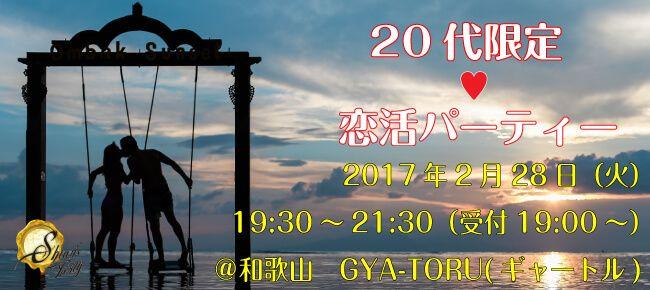【和歌山の恋活パーティー】SHIAN'S PARTY主催 2017年2月28日