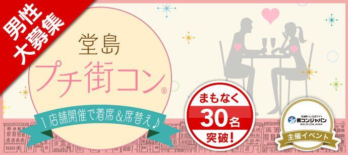 【堂島のプチ街コン】街コンジャパン主催 2017年2月11日