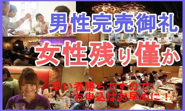 【横浜駅周辺のプチ街コン】みんなの街コン主催 2017年2月12日