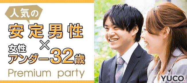 【静岡県浜松の婚活パーティー・お見合いパーティー】Diverse(ユーコ)主催 2017年2月11日