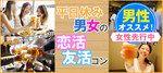 【関内・桜木町・みなとみらいのプチ街コン】株式会社リネスト主催 2017年3月30日